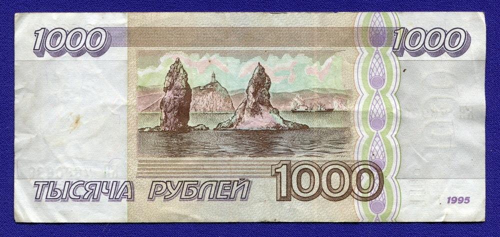 Россия 1000 рублей 1995 XF - 1