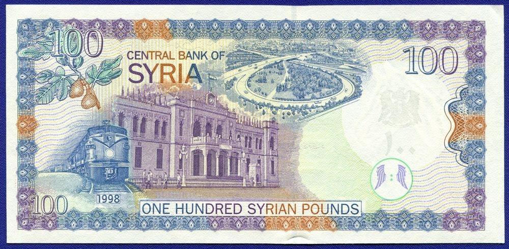 Сирия 100 фунтов 1998 aUNC - 1