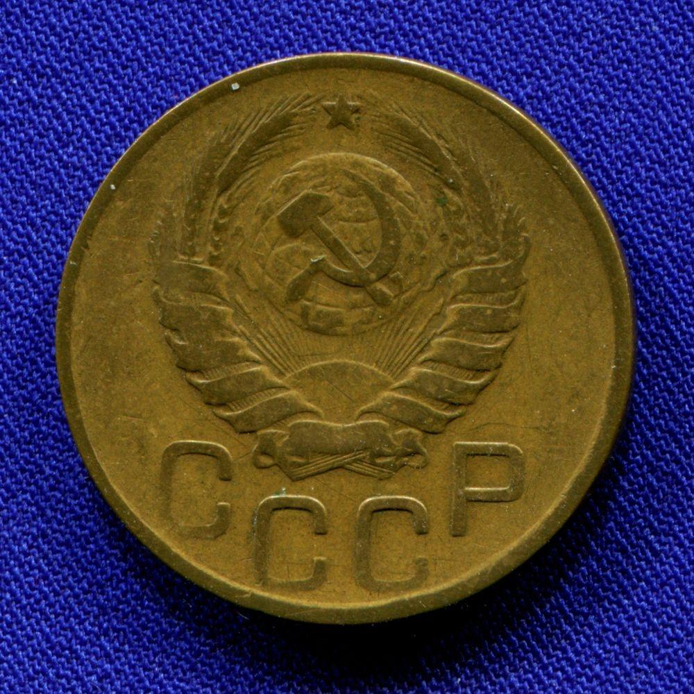 СССР 3 копейки 1946 - 1