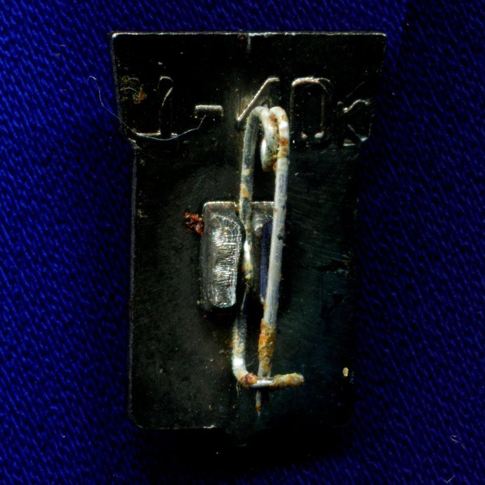 Значок «Серпухов» Легкий металл Стекло Булавка - 1