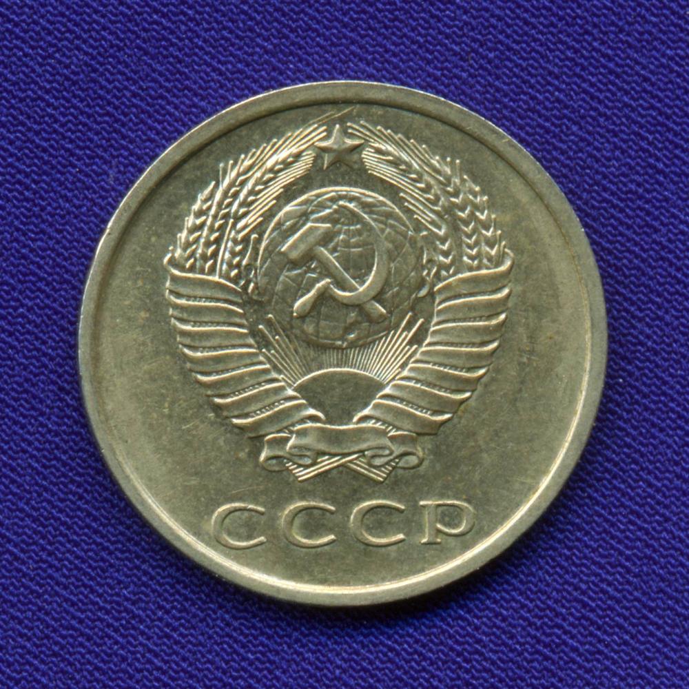 СССР 20 копеек 1978 - 1