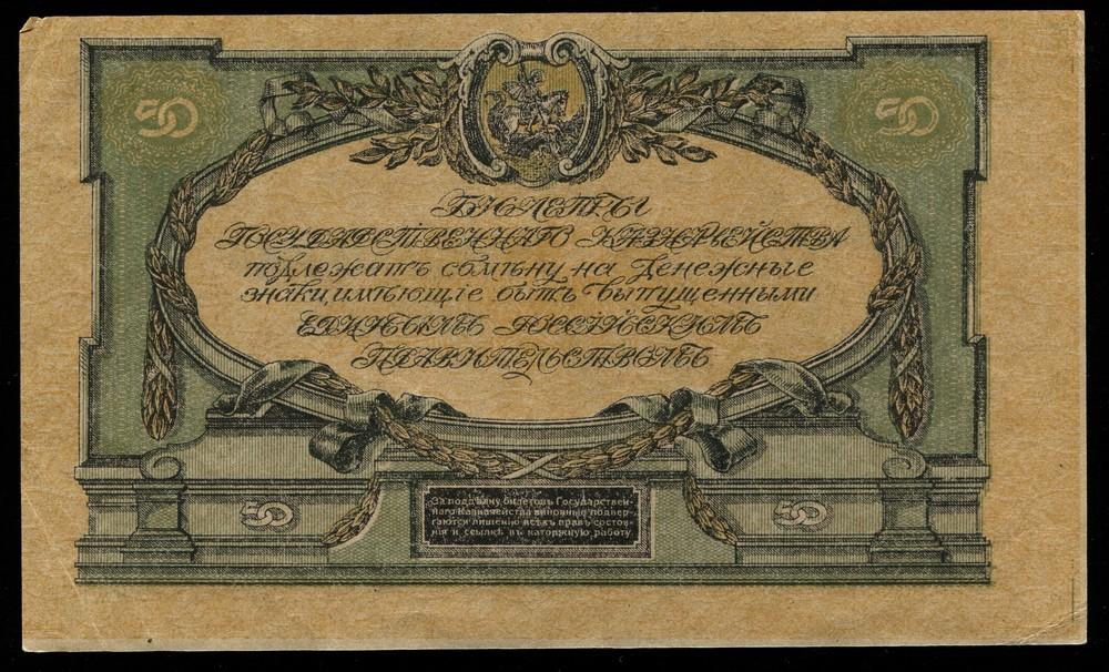 Юг России 50 рублей 1919 - 1