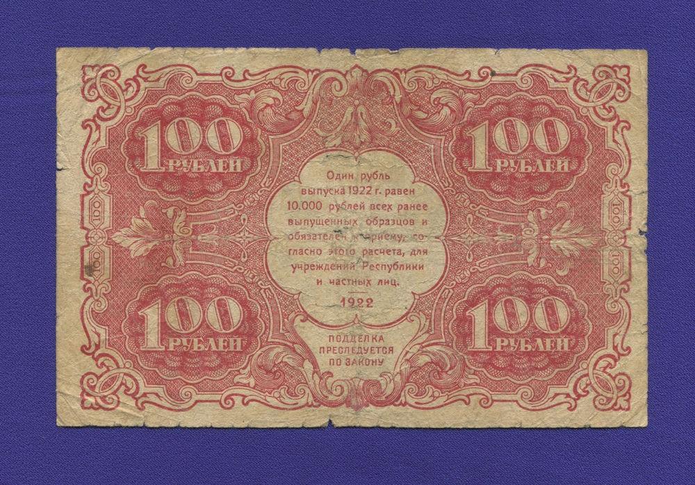 РСФСР 100 рублей 1922 года / Н. Н. Крестинский / А. Беляев / VF- - 1