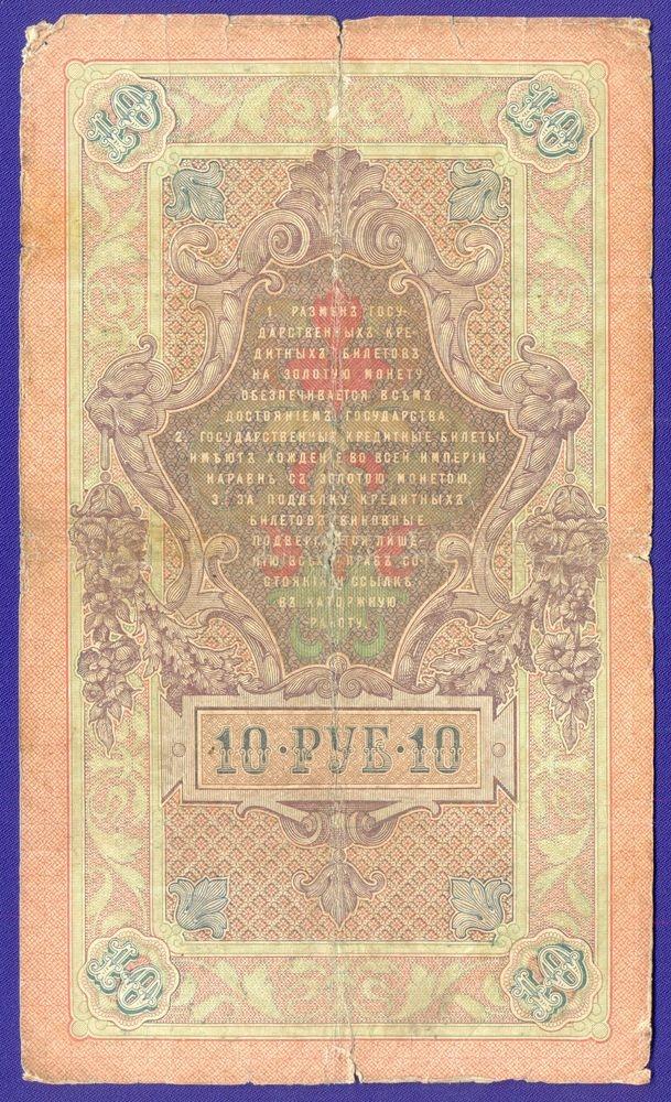 Николай II 10 рублей 1909 И. П. Шипов Гаврилов F-VF  - 1
