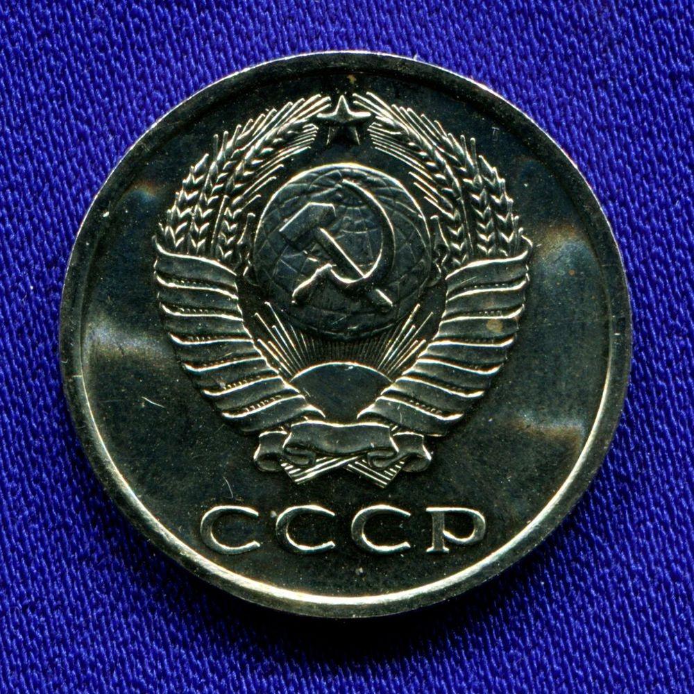 СССР 20 копеек 1970 года - 1