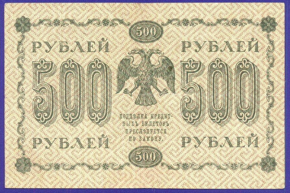 РСФСР 500 рублей 1918 года / Г. Л. Пятаков / Е. Жихарев / Р1 / XF- - 1