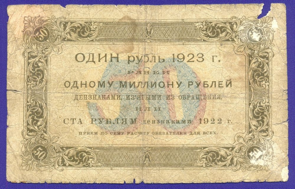 РСФСР 50 рублей 1923 года / 1-й выпуск / Г. Я. Сокольников / Лошкин / F-VF - 1