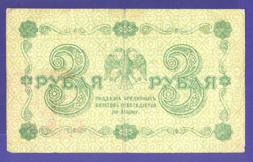 РСФСР 3 рубля 1918 Г. Л. Пятаков Ев. Гейльман (Р1) F-VF  - 1