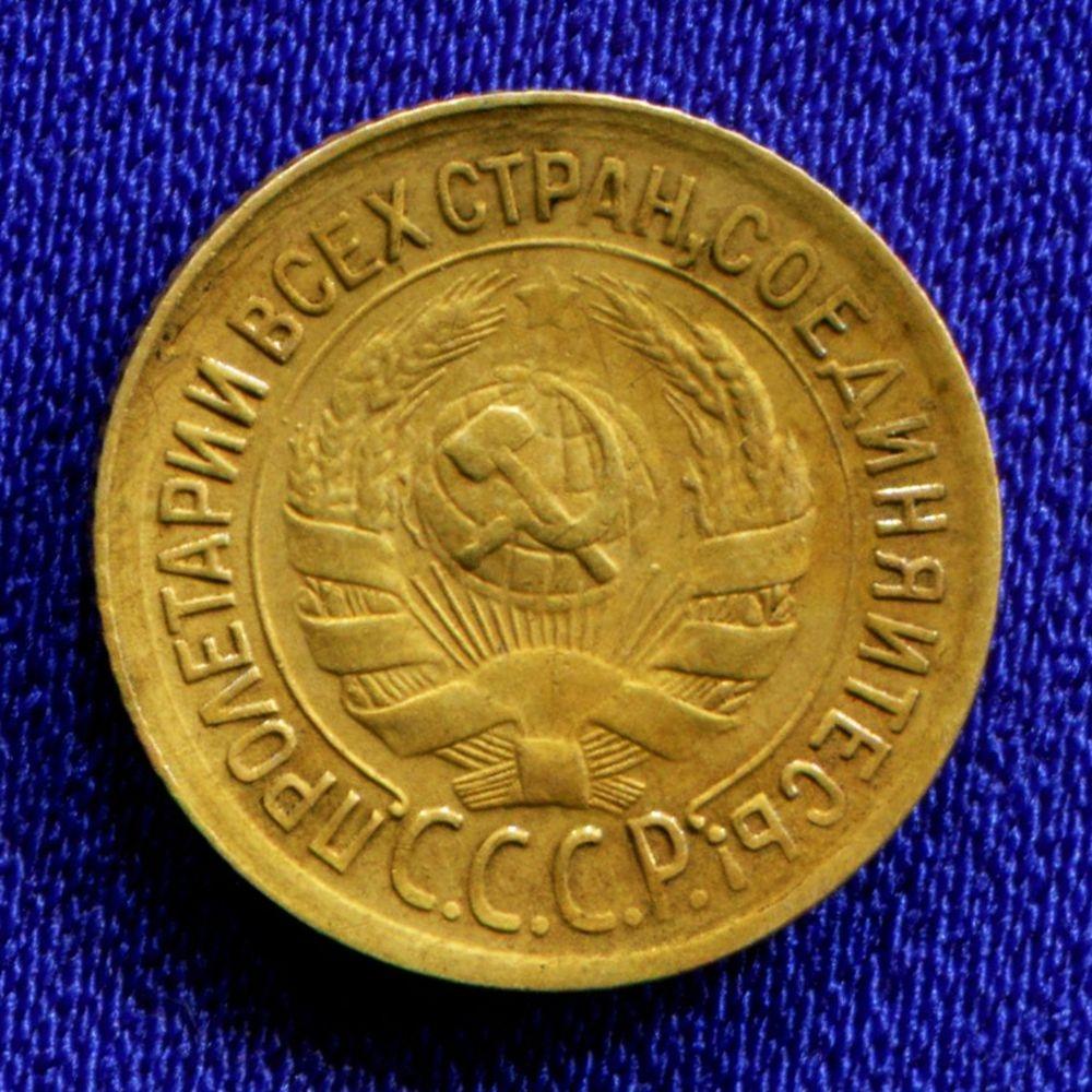 СССР 1 копейка 1931 года  - 1