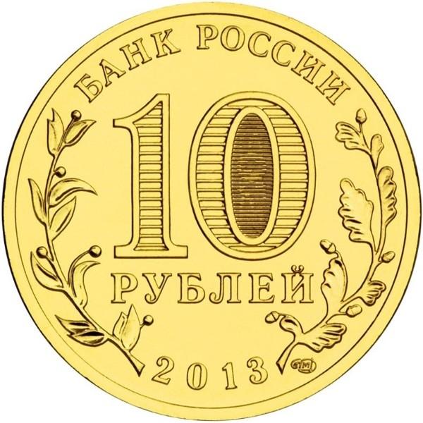 Россия 10 рублей 2013 года СПМД Волокамск - 1