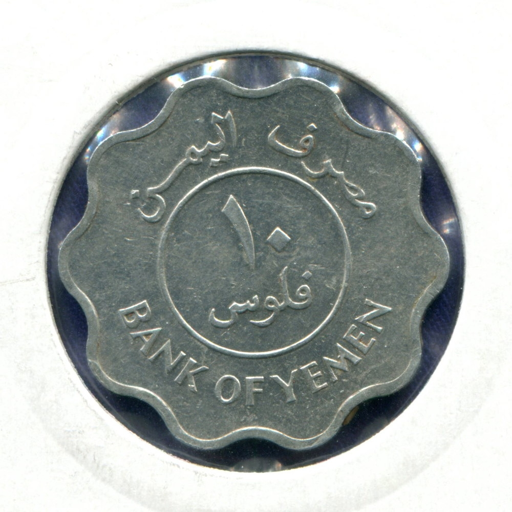 Йемен 10 филс 1981 XF  - 1