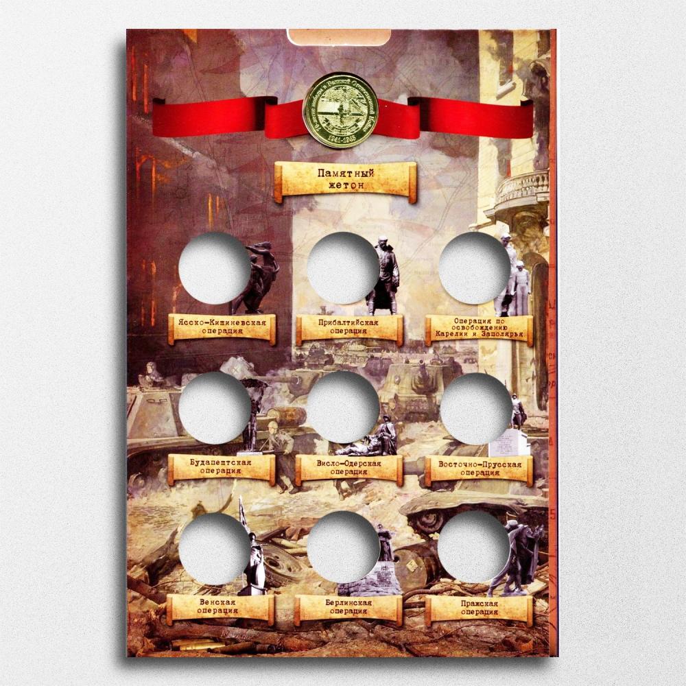 Альбом для монет посвященных 70-летию Победы в Великой Отечественной войне 1941-1945 гг. - 3
