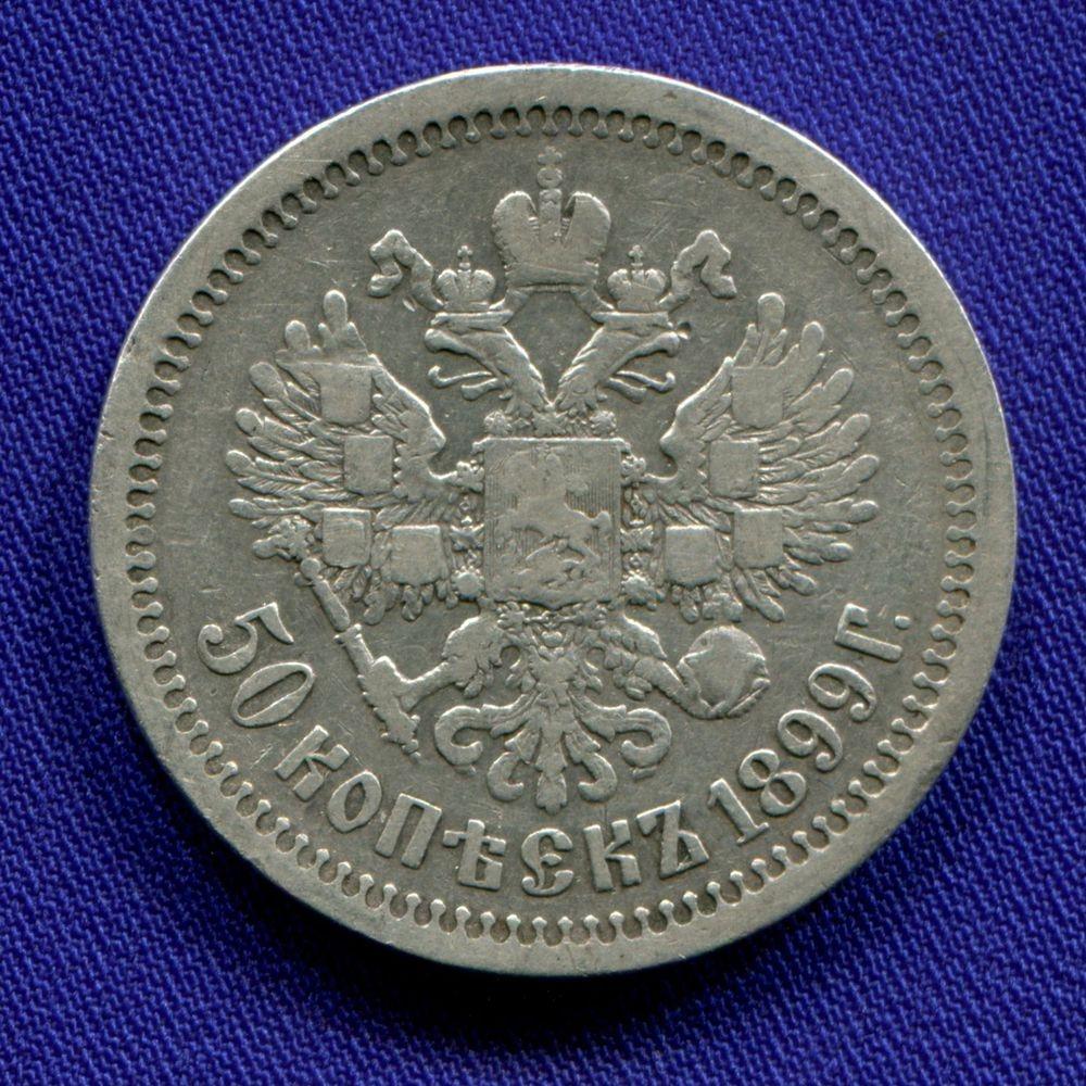 Николай II 50 копеек 1899 ★-Париж VF - 1