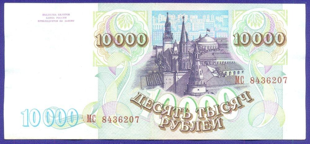 Россия 10000 рублей 1994 образца 1993  / XF+ - 1