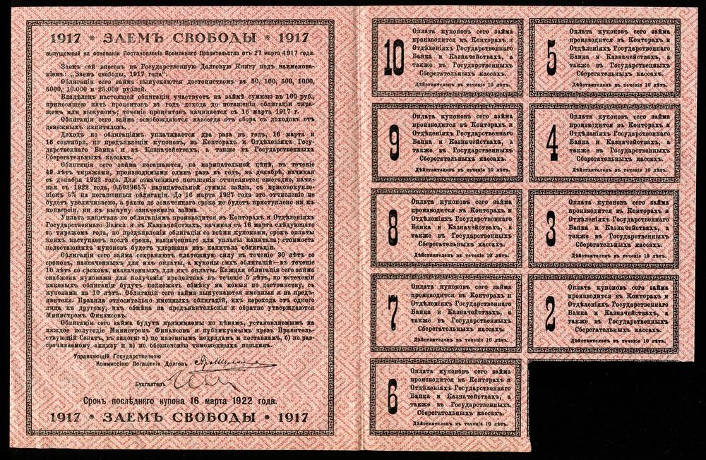 Заем свободы 5% облигация в 100 рублей 1917 XF - 1