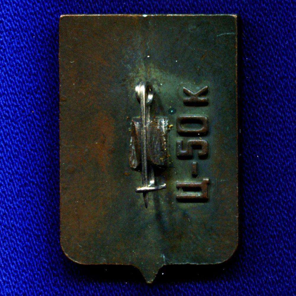 Значок «Новгород » Легкий металл Стекло Булавка - 1