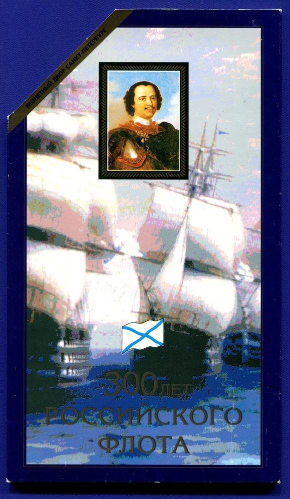 Россия Набор монет 1996 года СПМД UNC 300 лет Российского флота - 5