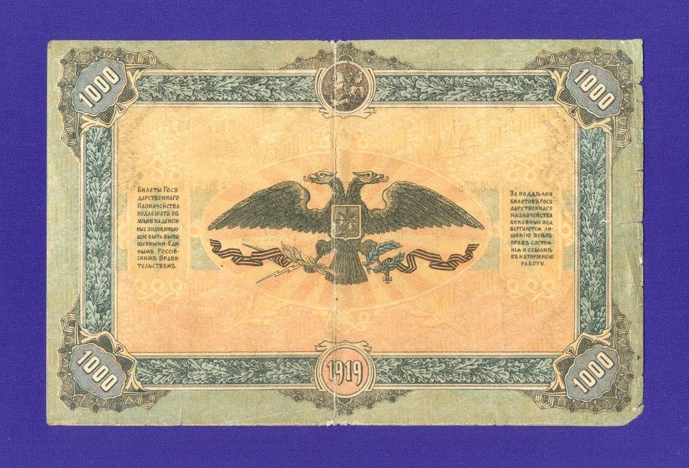 Гражданская война (Юг России) 1000 рублей 1919 / VF- - 1