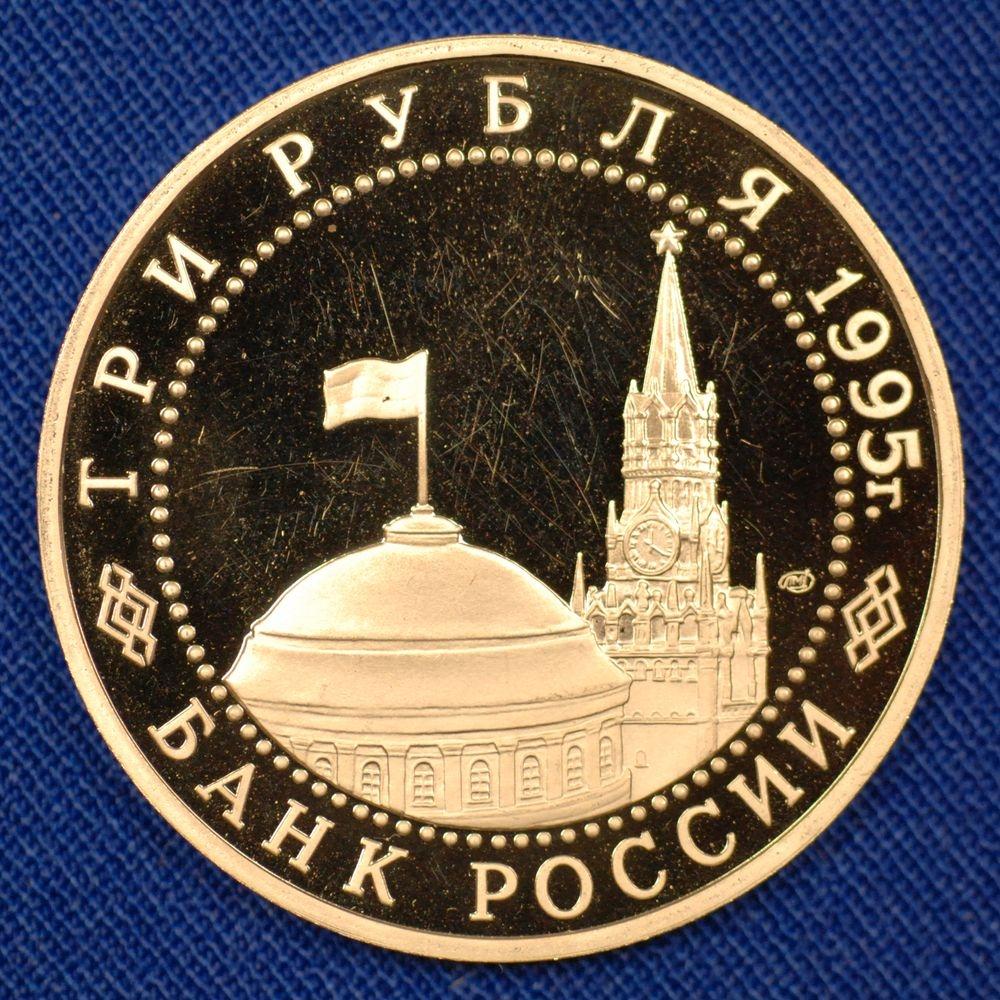 Россия 3 рубля 1995 Подписание акта о безоговорочной капитуляции Фашисткой Германии Proof ЛМД - 1