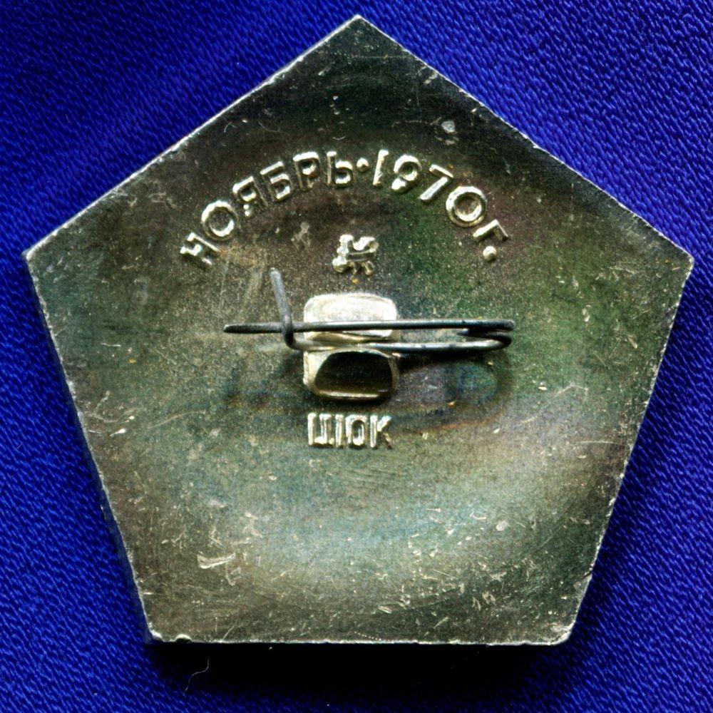 Значок «Луноход-1» Легкий металл Булавка - 1