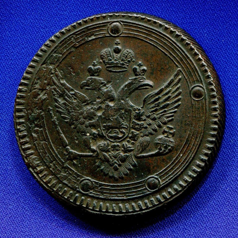 Александр I 5 копеек 1802 ЕМ XF- - 1