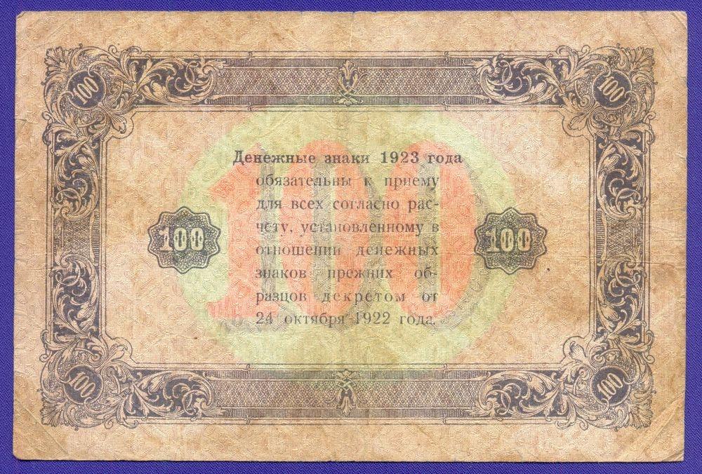 РСФСР 100 рублей 1923 года / 2-й выпуск / Г. Я. Сокольников / М. Козлов / VF+ / Теневые квадраты - 1