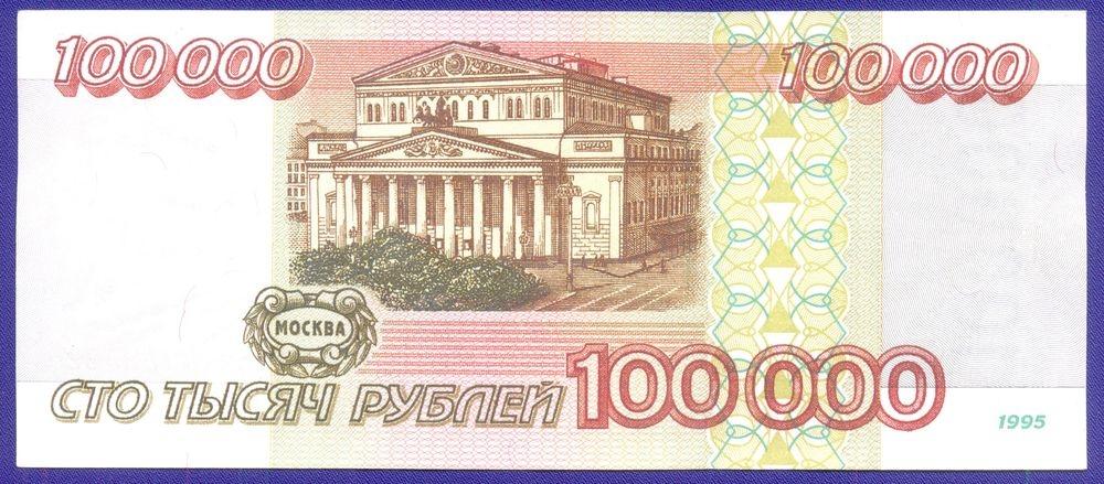Россия 100000 рублей 1995 года / aUNC+ - 1