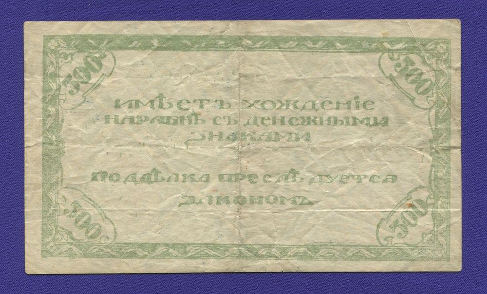 Гражданская война (Читинское отделение) 500 рублей 1920 / VF - 1