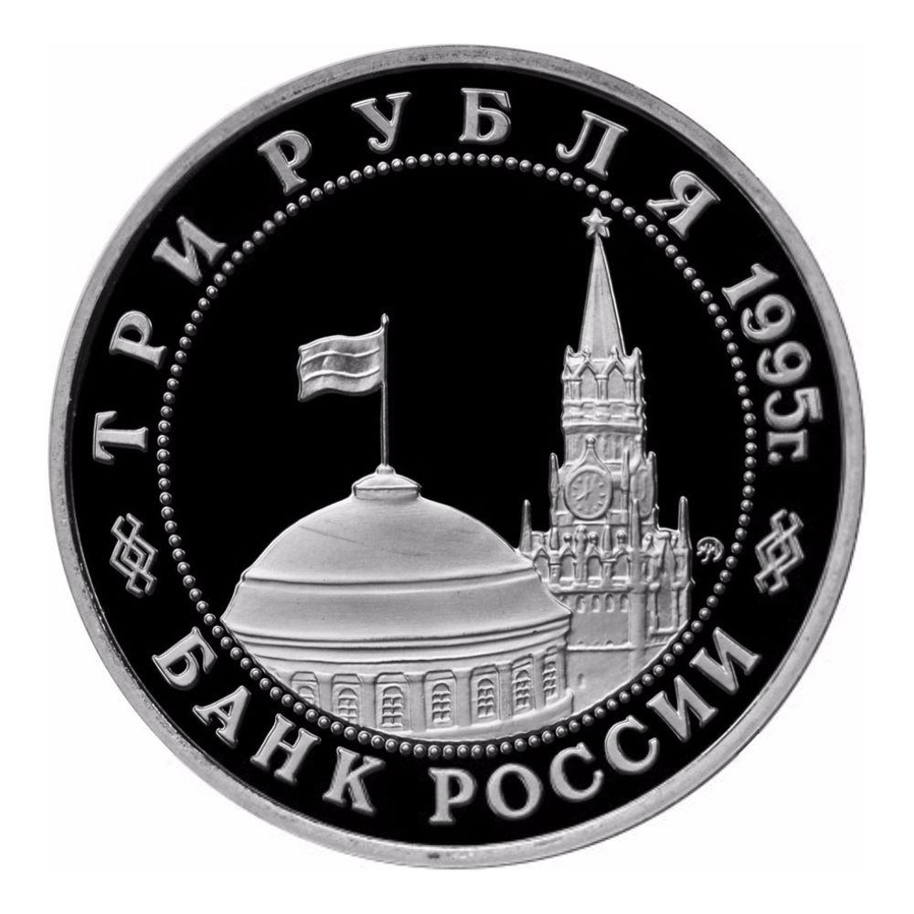 Россия 3 рубля 1995 ММД Proof Освобождение Европы от фашизма Прага В запайке  - 1