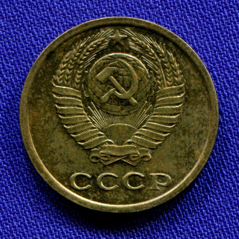 СССР 2 копейки 1969 - 1