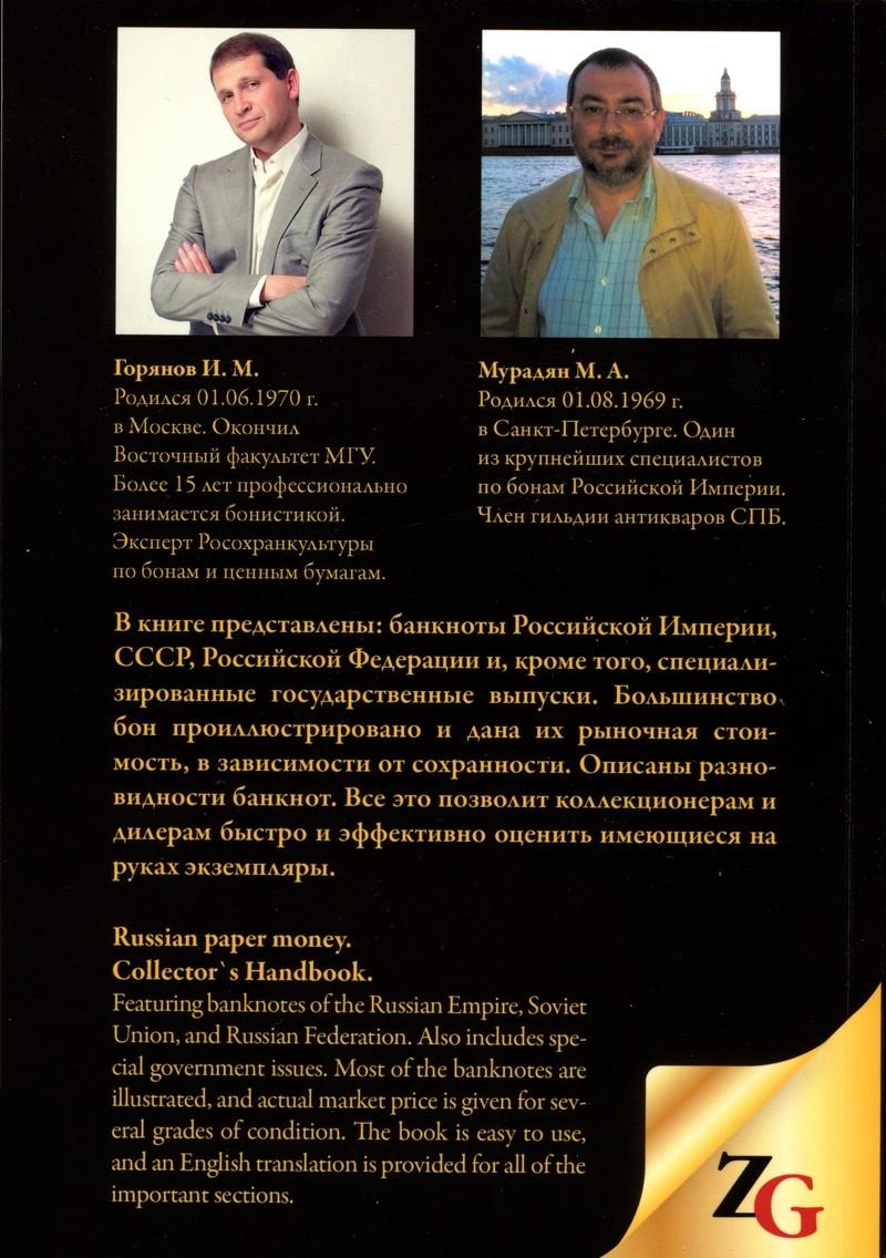 Каталог: Бумажные Деньги России (1769-2010) Горянов И. М. Мурадян М. А.  - 1