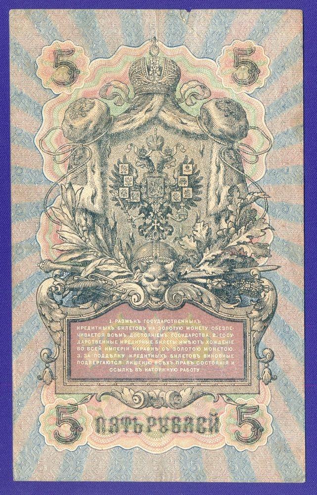 Временное правительство 5 рублей 1917 образца 1909 И. П. Шипов Гаврилов VF  - 1