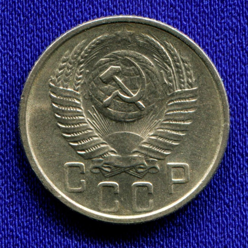 СССР 15 копеек 1955 года  - 1
