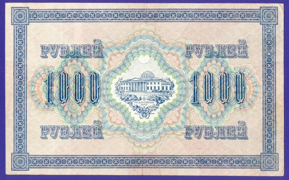 РСФСР 1000 рублей 1917 года / И. П. Шипов / Ф. Шмидт / Р1 / XF+ - 1