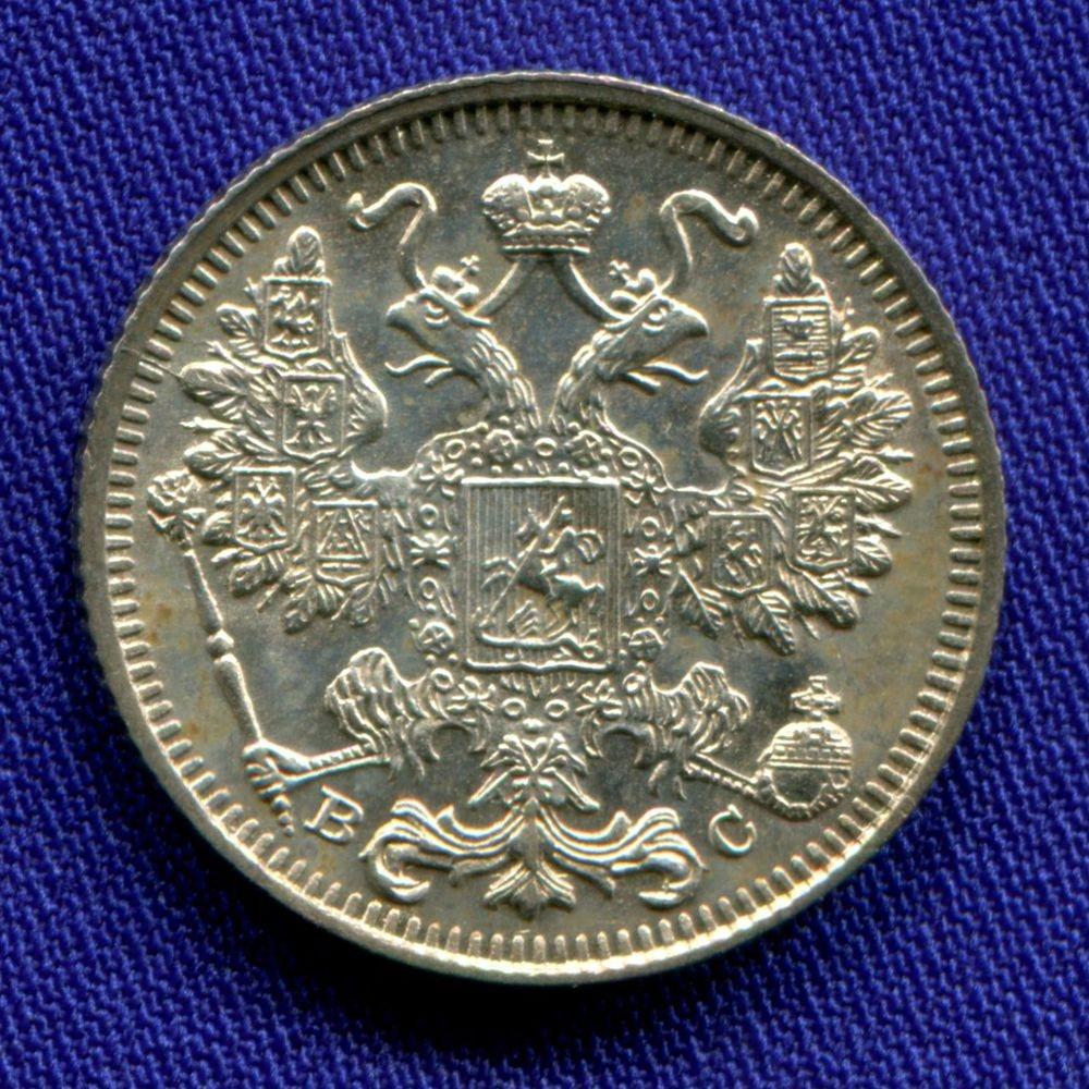 Николай II 15 копеек 1914 СПБ-ВС UNC - 1