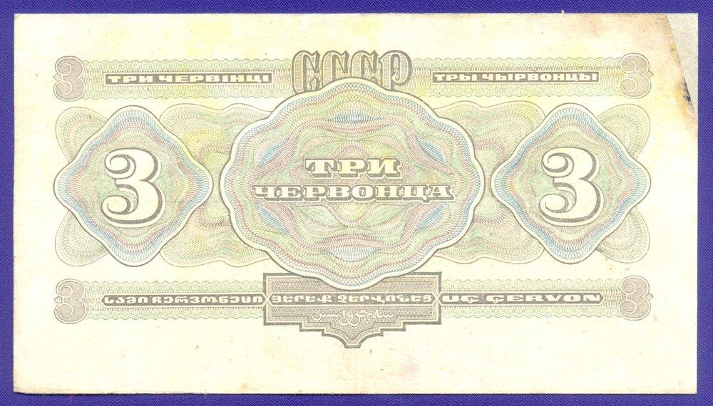 СССР 3 червонца 1932 года / М. И. Калманович Г. М. Аркус Л. Е. Марьясин  / VF- - 1