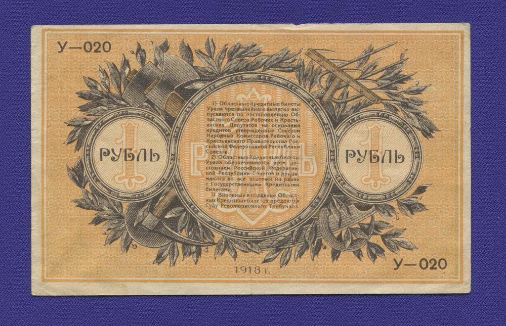 Гражданская война (Урал) 1 рубль 1918 / XF+ - 1