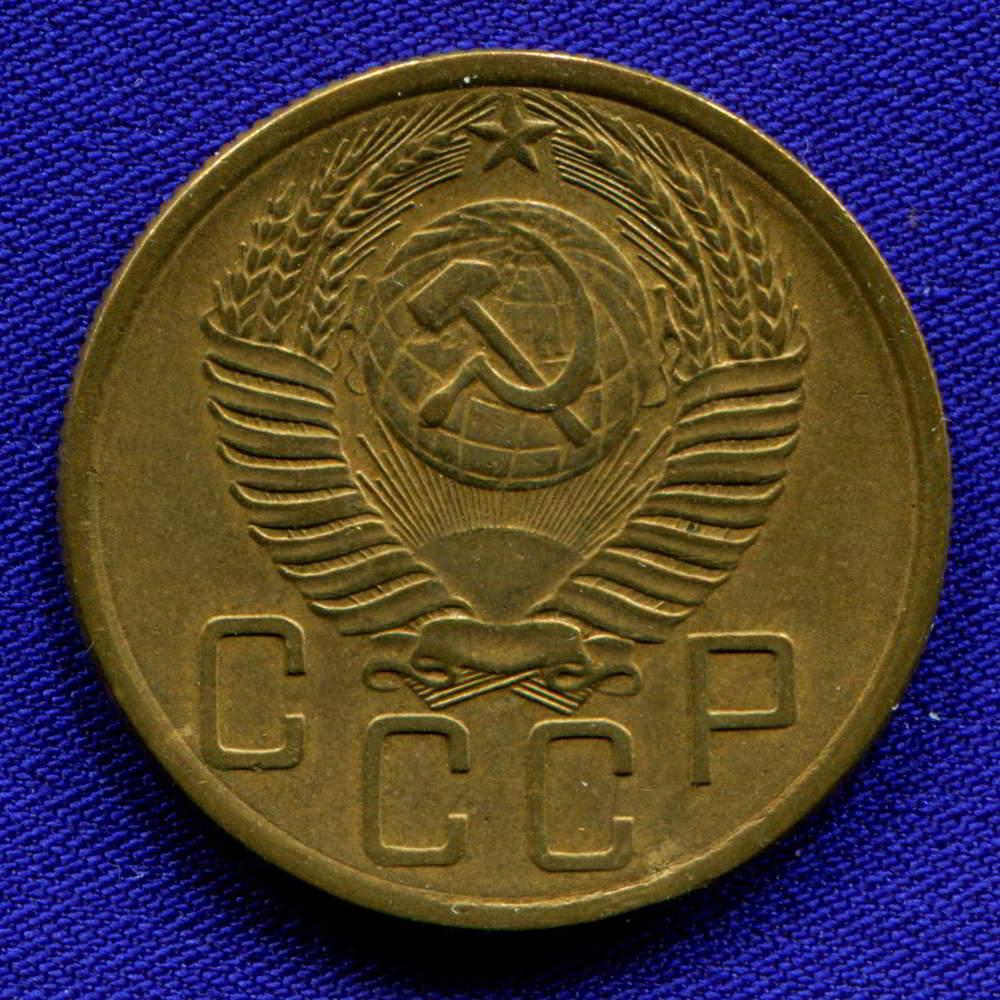 СССР 5 копеек 1954 года - 1