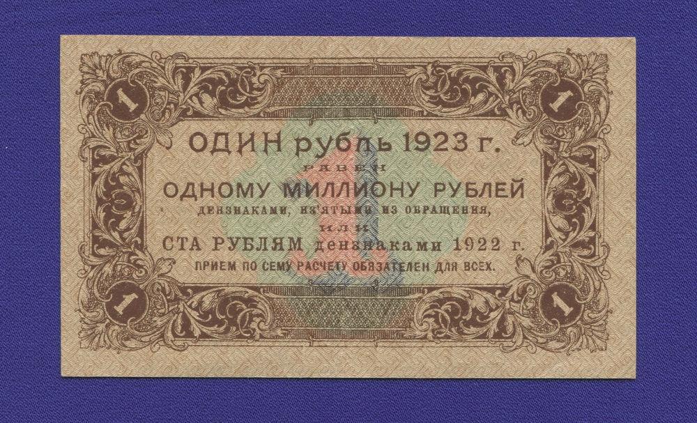 РСФСР 1 рубль 1923 года / 1-й выпуск / Г. Я. Сокольников / А. Селлява / XF - 1