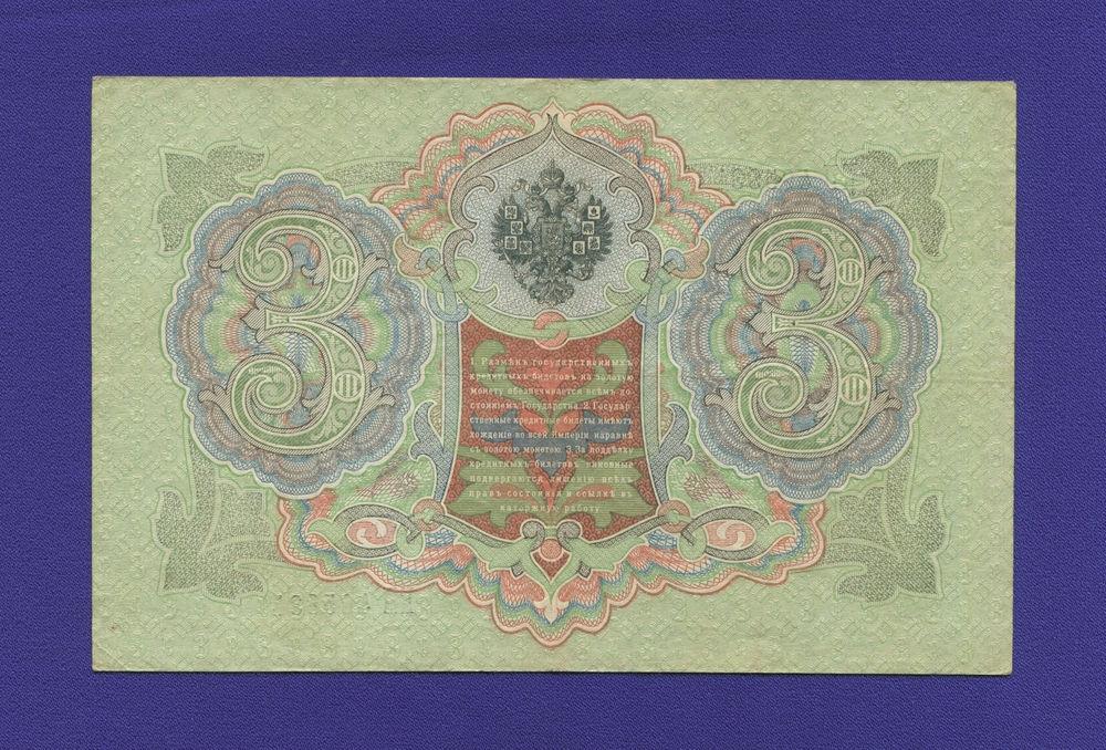 Николай II 3 рубля 1905 года / А. В. Коншин / П. Барышев / Р / XF - 1