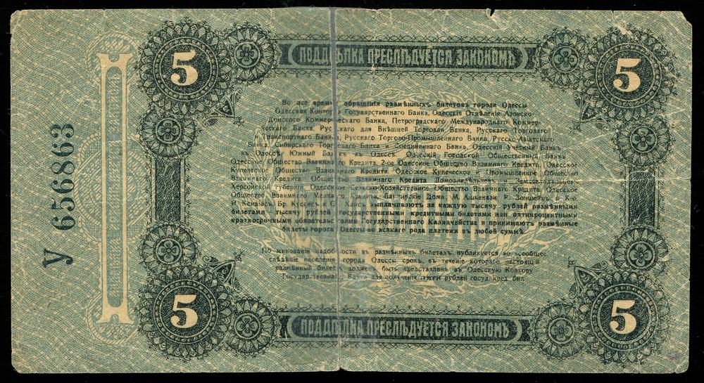 Одесса 5 рублей 1917 G - 1