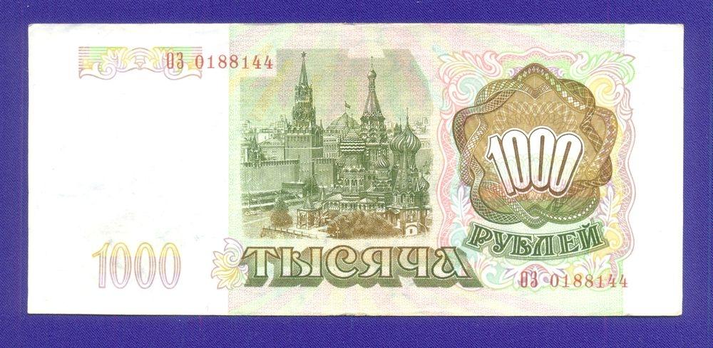 Россия 1000 рублей 1993 года / XF-aUNC - 1