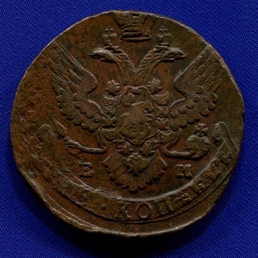 Екатерина II 5 копеек 1793 ЕМ XF - 1