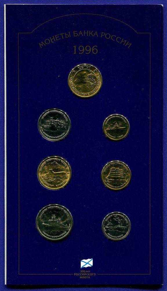 Россия Набор монет 1996 года СПМД UNC 300 лет Российского флота - 1
