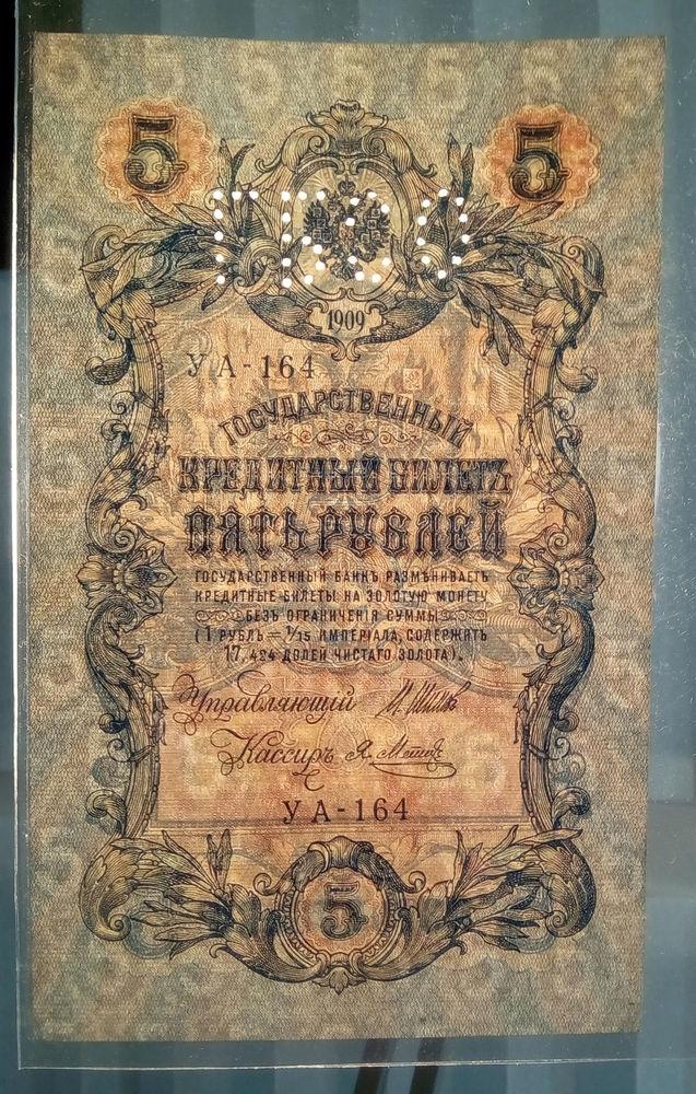 Гражданская война (Северная Россия) ГБСО 5 рублей 1909 / XF+ / Советское пр-во - 2