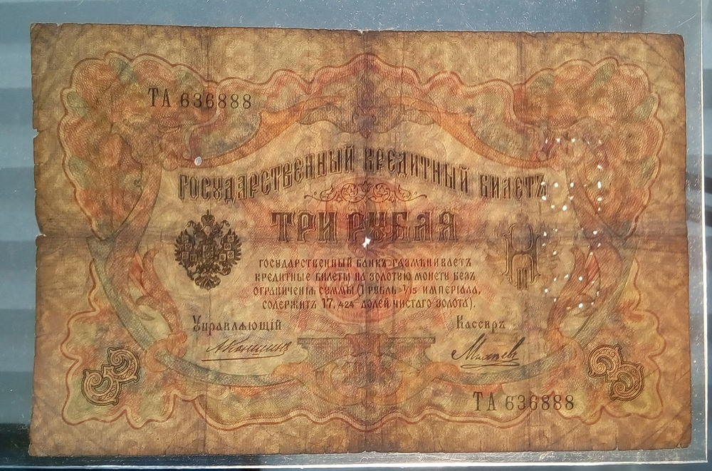 Гражданская война (Северная Россия) ГБСО 3 рубля 1905 / VF- - 2