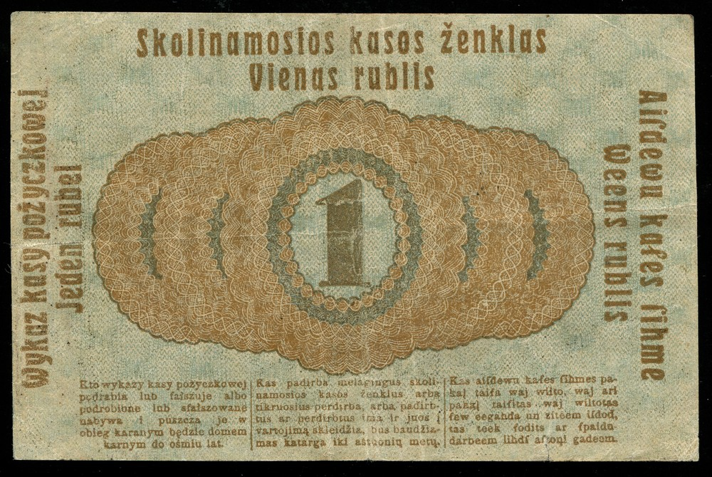 Познань Германская оккупация 1 рубль 1916 VF - 1