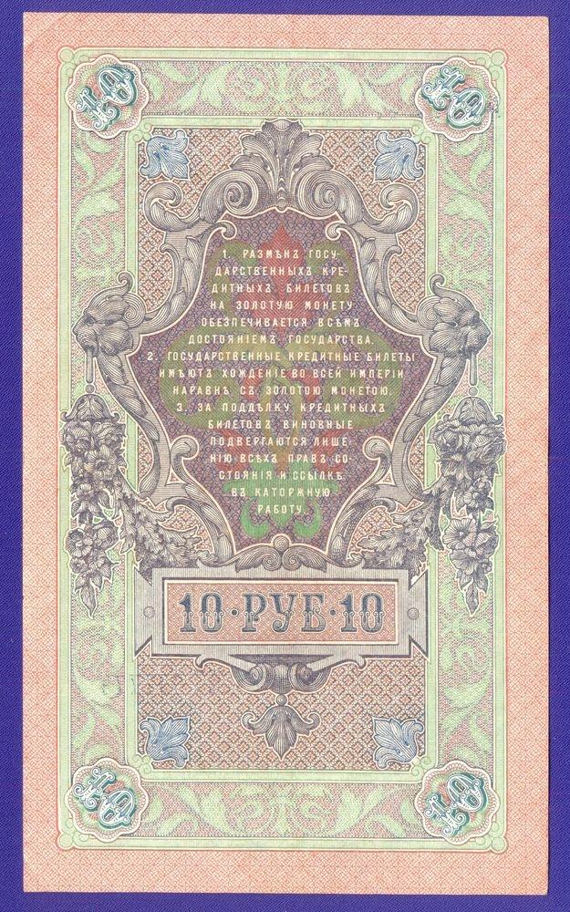 Временное правительство 10 рублей 1917 образца 1909  / И. П. Шипов / А. Афанасьев / XF - 1