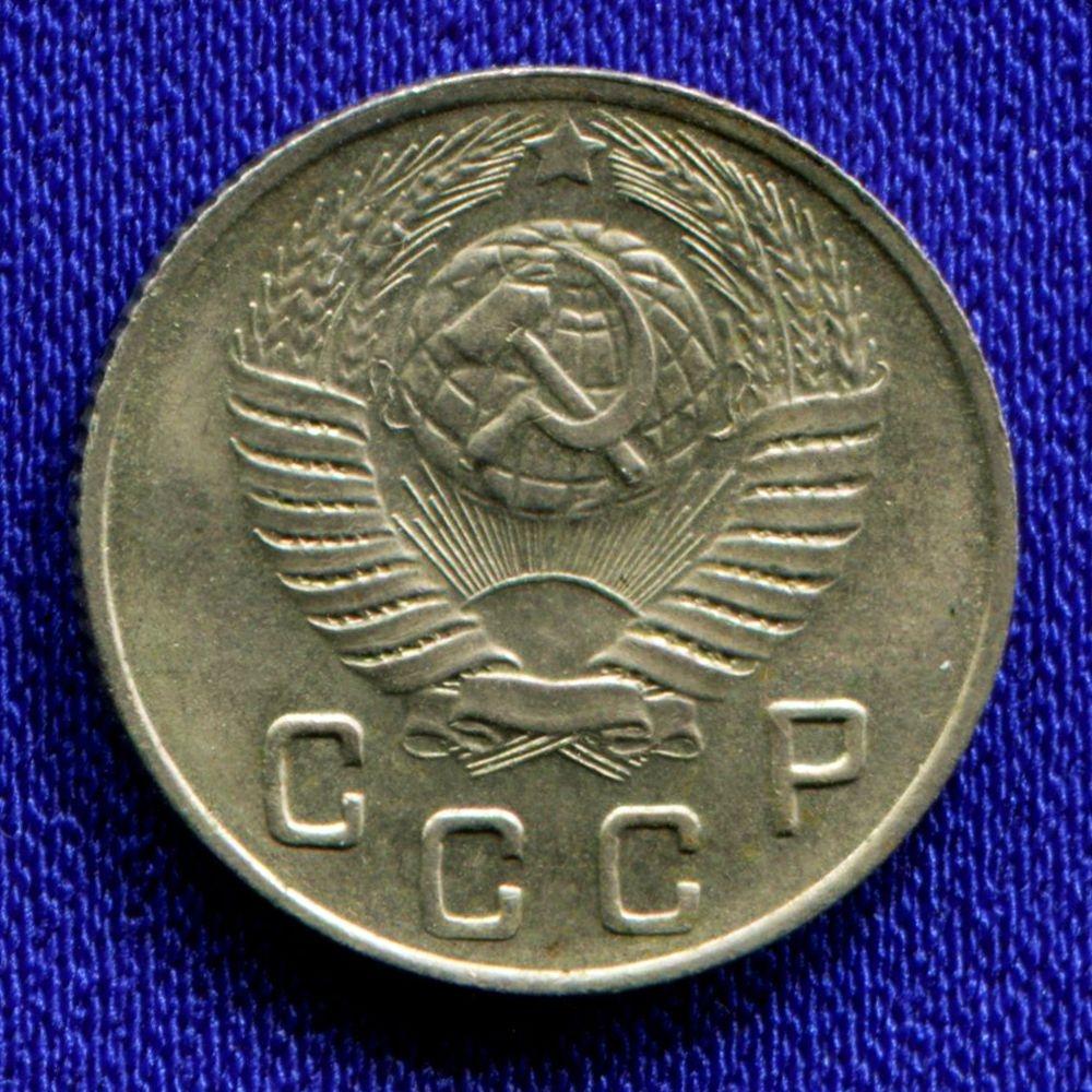 СССР 10 копеек 1948 года  - 1