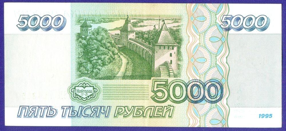 Россия 5000 рублей 1995 года / aUNC- - 1